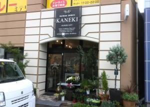 KANEKI店頭