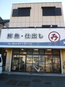 丸み魚店2