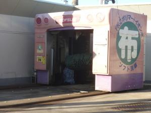 ㈲石田商店2