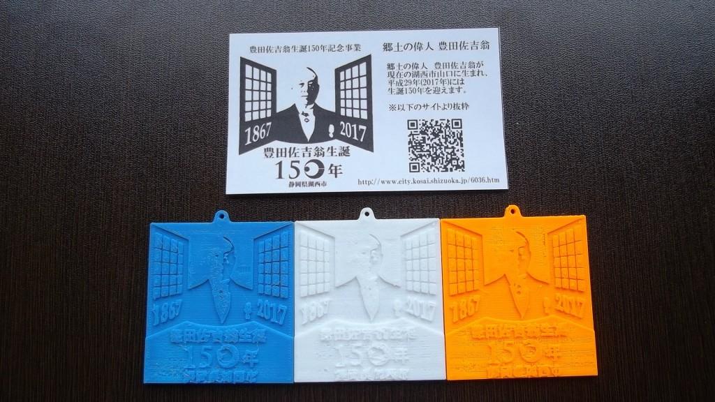 3Dプリンターによる事例(参考)