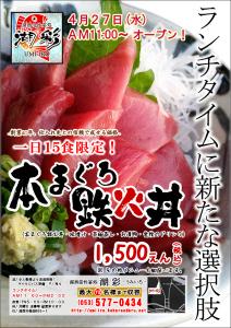 ランチタイムいちおし鉄火丼