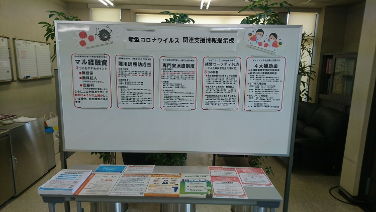 湖西市商工会_新型コロナウイルス関連支援情報掲示板